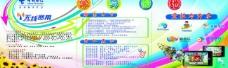 学习园地 中国电信图片