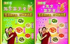 蔬菜蛋汤海报两张图片
