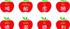 幼儿园苹果拼音图片