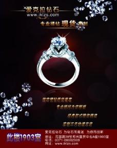 珠宝电梯广告图片