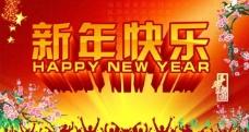 新年海报 炫彩海报 新年快乐图片