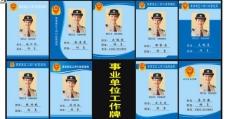 事业单位 工作牌 胸牌图片