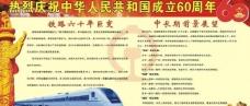 火车站宣传板报图片