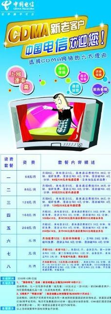 中国电信cdma图片