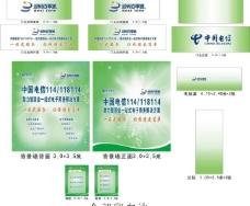 中国电信 号码百事通图片