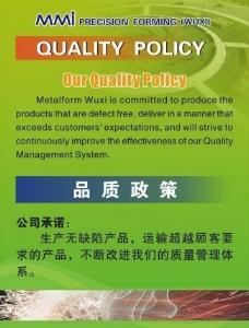 品质政策图片