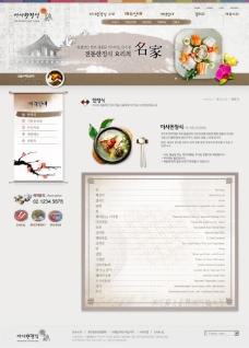 韩国菜网站