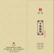 中秋 折页图片