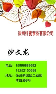 徐州好妻食品名片图片