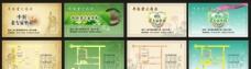 中医卡图片