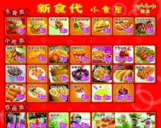 快餐店菜单图片