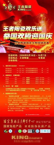 陶瓷企业国庆活动海报