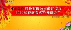 中国银行 2012年会图片