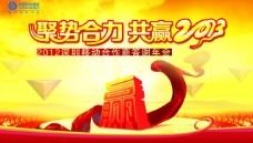 深圳移动合作商答谢年图片