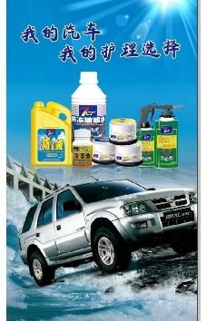 汽车用品海报图片