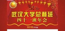 春节年会海报设计图片