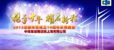 中海集装箱海报图片