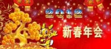 2012新春年会展板图片
