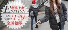 淘宝冬季韩版女装冬装棉衣促销海报