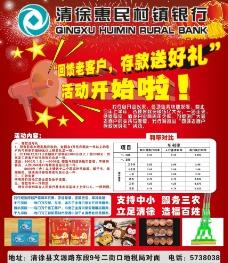 清徐惠民村镇银行活动图片