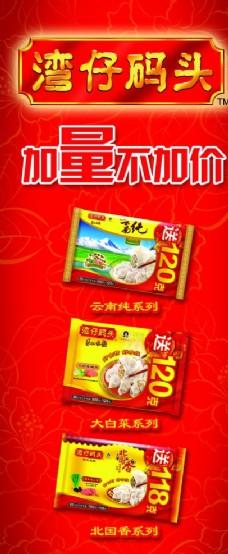 水饺 吊牌