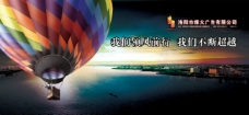 彩色热气球