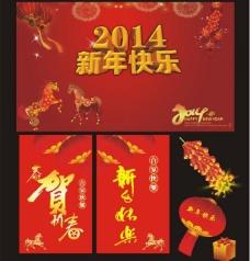 新年快乐 2014图片