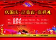 慶國慶海報圖片