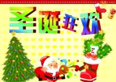 圣诞狂欢图片