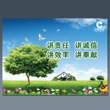 中国烟草企业文化设计图片