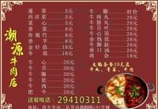 牛肉菜单图片