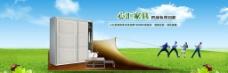 绿色天猫家具首页图片