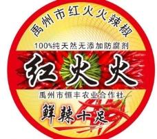 红火火辣椒图片