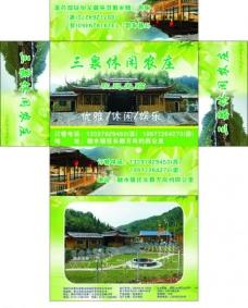 三泉休闲农庄图片