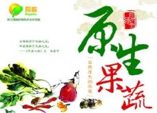 中国风蔬菜包装设计图片