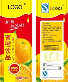 蜜橙汁标签图片