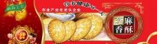 芝麻香酥饼干图片