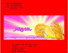 阿克古哈尔饼干包装图片