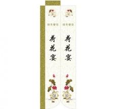 荷花宴筷套图片