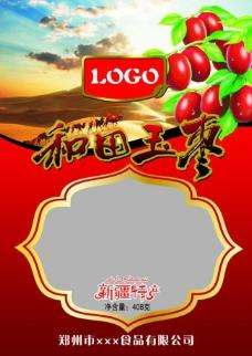 红枣 包装图片
