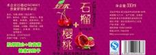 樱桃石榴饮品图片
