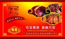 屯堡腊肉包装图片