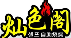 灿色阁logo图片