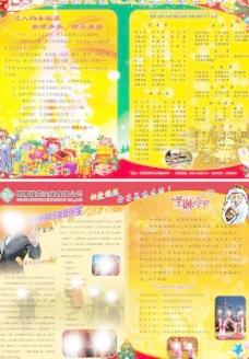圣诞节折页图片
