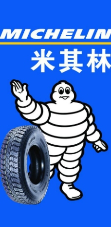 米其林轮胎图片