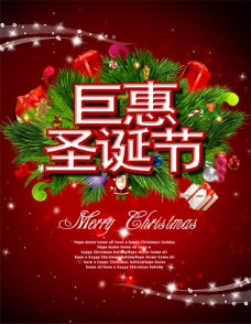 巨惠圣诞节