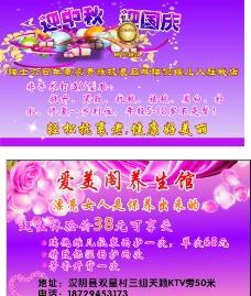 美容店迎中秋庆国庆图片