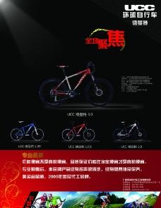 UCC自行车海报图片