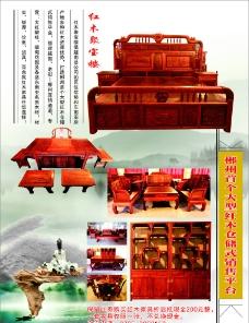 红木家具聚宝楼图片