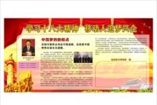十八大中国梦图片